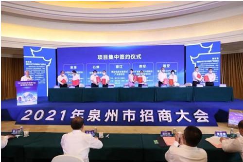 总投资150亿元 天辰泉港新材料产业园项目成功签约落地