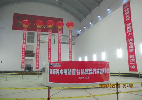 瀑布沟水电站首台机组投产发电