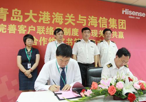 青岛大港海关,海信首家签署战略合作约定书